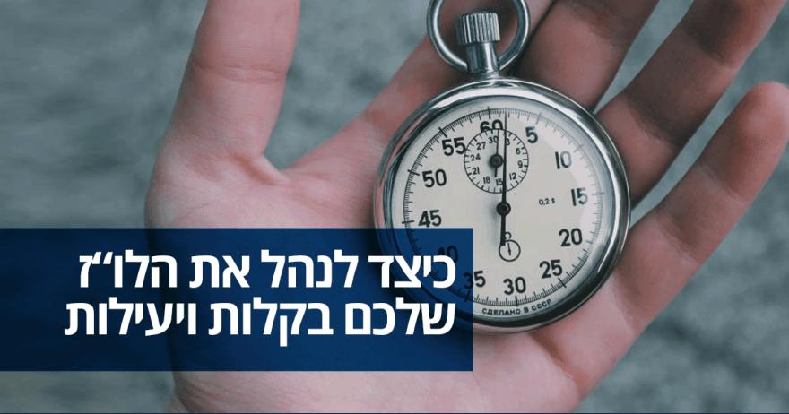ניהול זמן נכון - מדריך
