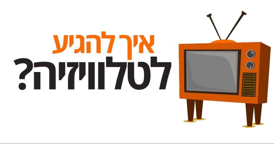 איך לעשות יחסי ציבור בטלוויזיה