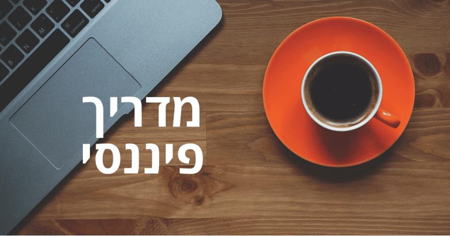 תמונה של מחשב עם ספל קפה וכיתוב מדריך פיננסי