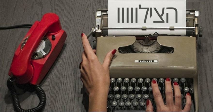מחשבות על כתיבה שיווקית ועוד