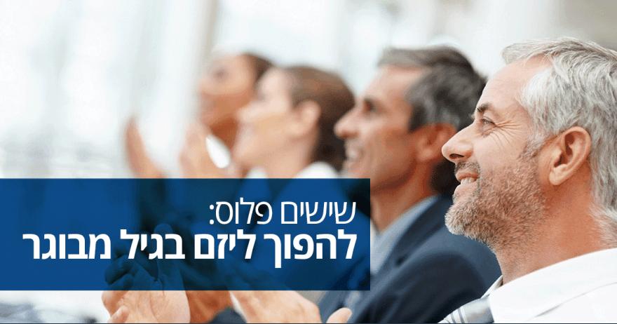יזמים מבוגרים - איך להקים עסק בפנסיה
