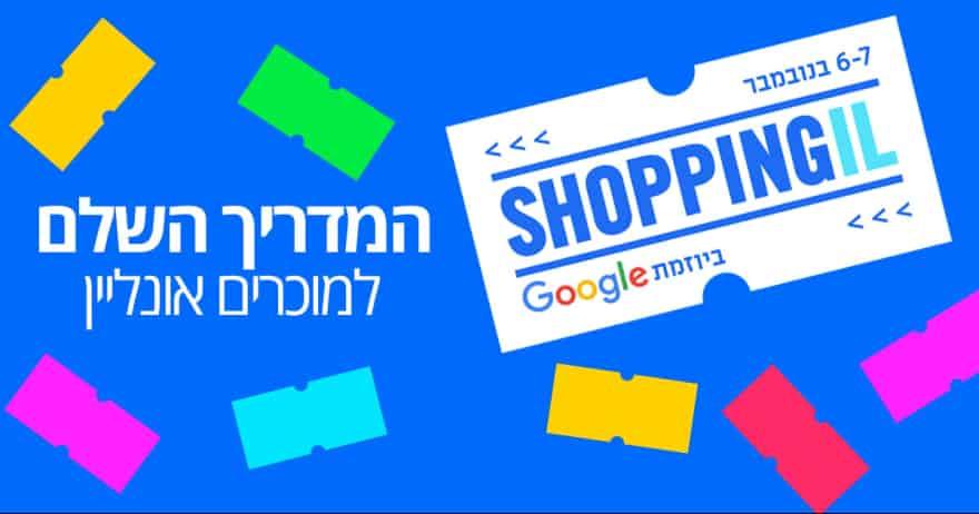 המדריך השלם ל-ShoppingIL
